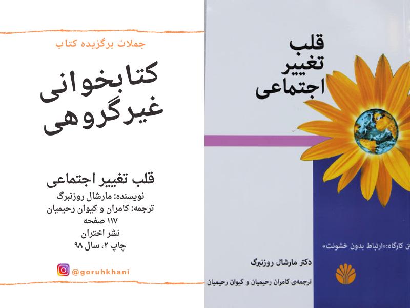 کتابخوانی غیرگروهی فلب تغییر اجتماعی